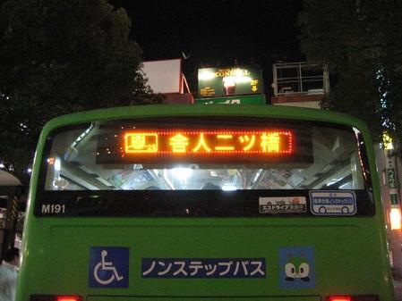 深夜04最終便2.JPG