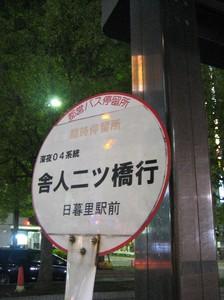 深夜04最終便4.JPG