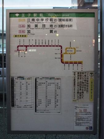 王46最終日終前.6.jpg