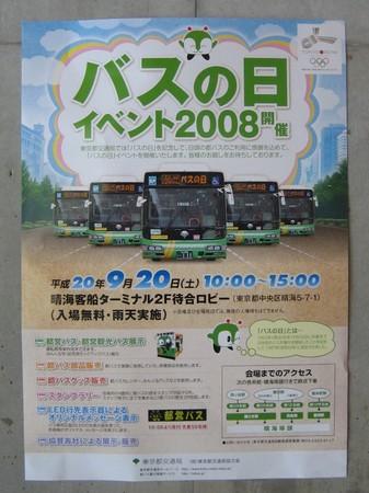 2008バスの日No.5.JPG