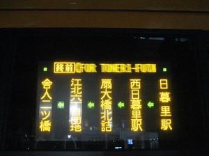 深夜04終前2.JPG